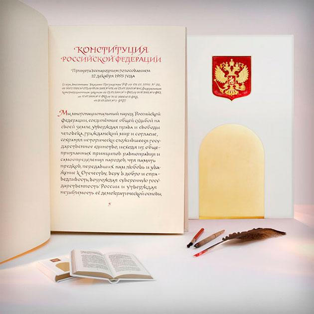 10 лет назад была создана уникальная Рукописная Конституция Российской Федерации