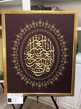 《伊斯兰书法艺术》展在阿斯塔纳举办