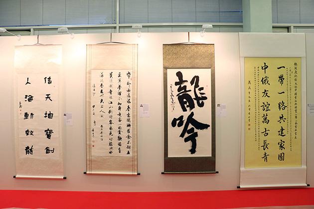 Работы каллиграфа Юань Пу представлены на выставке «Великой русской и китайской каллиграфии»