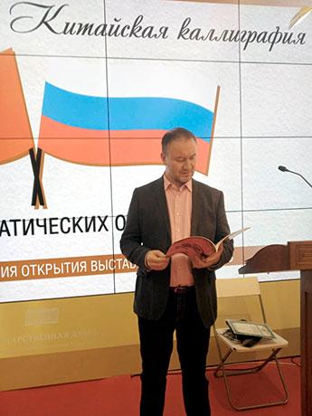 В Государственной Думе РФ продолжается выставка «Великой и русской каллиграфии»
