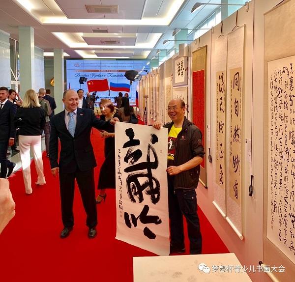 """华奎先生作为中国书法家代表在开幕式现场将当众创作的书法作品""""龙吟""""捐赠给俄罗斯杜马永久收藏。"""