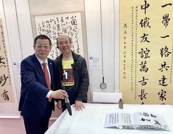 Совместная фотография председателя юридической группы DHH господина Луань Шаоху и господина Хуа Куя на фоне работы мастера