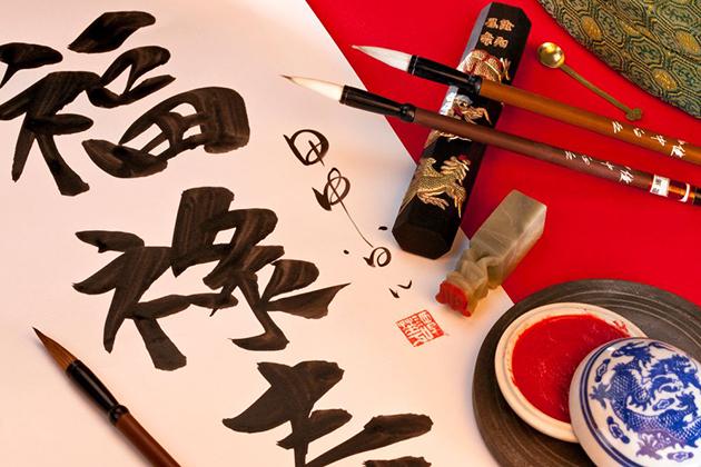 Всероссийский конкурс китайской каллиграфии