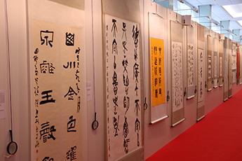 Экспозиция ведущих китайских каллиграфов