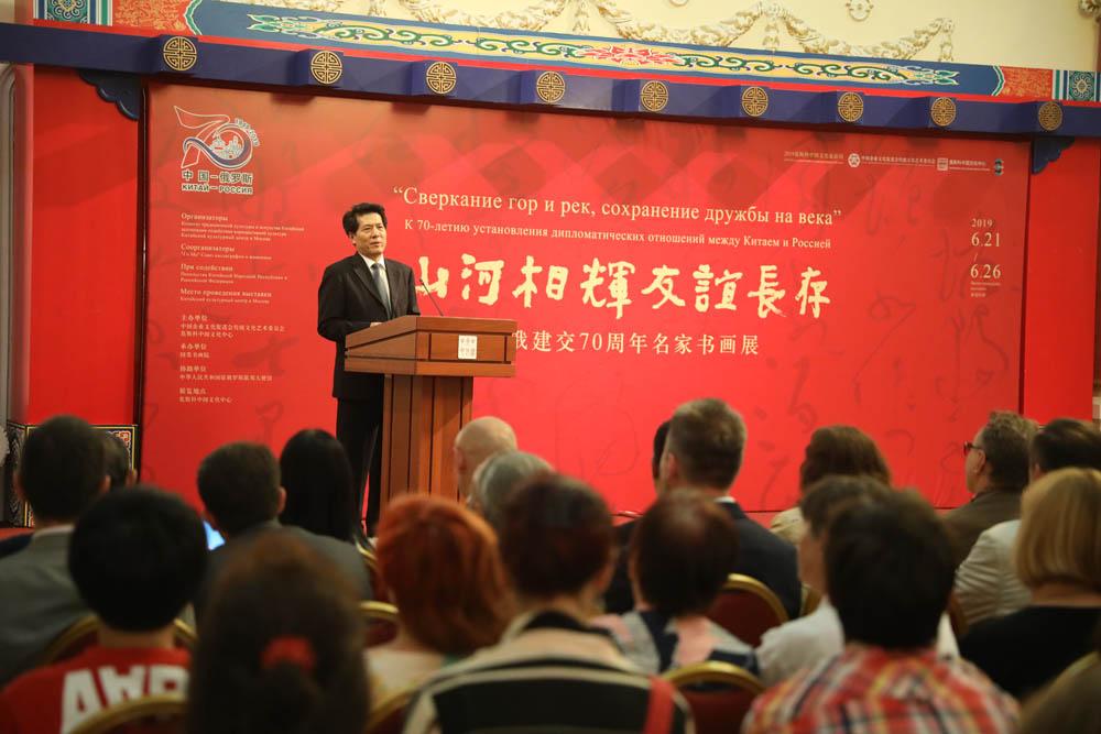 В Китайском культурном центре открылась выставка «Сверкание гор и рек, сохранение дружбы на века»