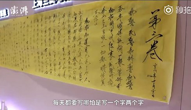 3-km-long calligraphy breaks records