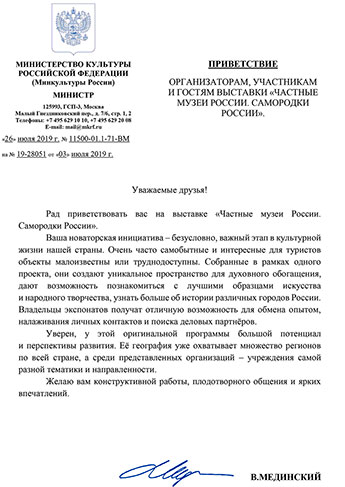 """Greetings from the Minister of Culture of the Russian Federation to the organizers, participants and guests of the exhibition """"Private Museums of Russia. Treasures of Russia"""