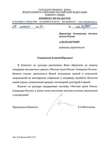 Комитет по культуре Государственной Думы РФ поддерживает выставку «Частные музеи России. Самородки России»