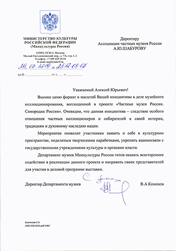 Museums Department of the Ministry of Culture of the Russian Federation supports the exhibition Private museums of Russia. Talents of Russia