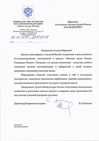 《俄罗斯私人博物馆•俄罗斯宝藏》展览受到俄罗斯文化部博物馆局的正式支持