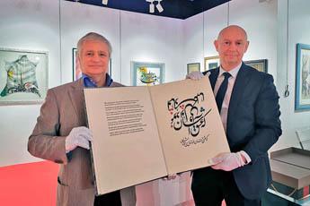 В Современном музее каллиграфии – новый редкий экспонат