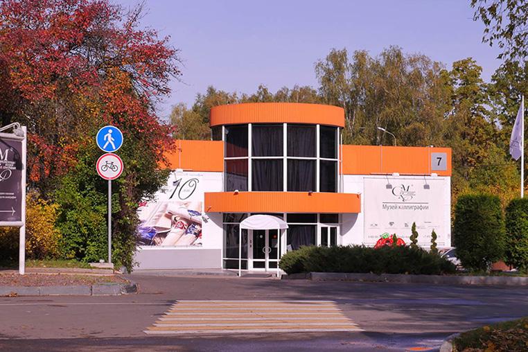 现代书法博物馆将于10月1日恢复开放