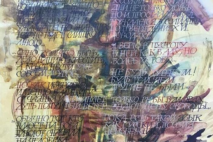 Выставка «Перечитывая Бродского» открылась в Сочи