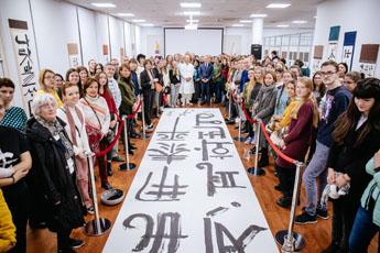 Открытие выставки корейского каллиграфа Ким Бён Ги