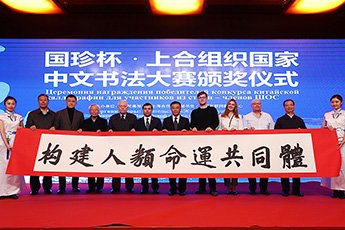 Delegation of Contemporary Museum of Calligraphy visited Chinese calligraphy contest awarding ceremony