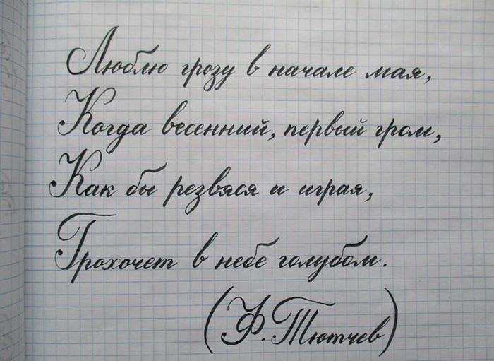 Красивым почерком - о «Прописных истинах». В Ставрополе проходит конкурс каллиграфических работ