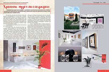 Журнал «Каллиграф»