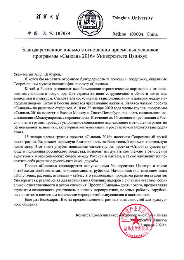 Алексей Шабуров получил благодарственное письмо
