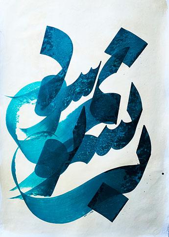 В Музее мировой каллиграфии пройдет мастер-класс «Искусство персидской каллиграфии с мастером Бахманом Панахи»