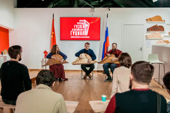 A concert was held at the Museum of Russian Gusli and Chinese Guqin