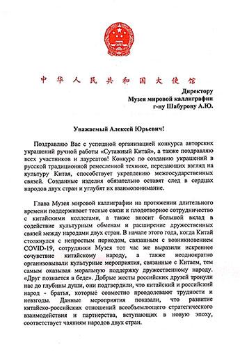 Посольству КНР в РФ передали памятный подарок во время финала конкурса «Сутажный Китай»