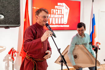 Museum of Russian Gusli and Chinese Guqin gathered like-minded people