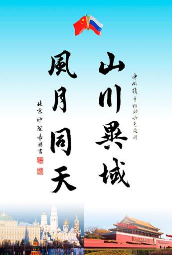 Юань Пу. Хоть мы и далеко друг от друга, мы видим на небе одну и ту же луну