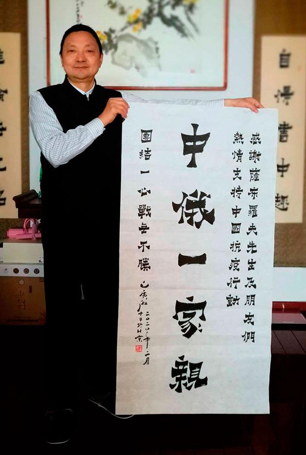 Музей мировой каллиграфии поздравляет господина Мао Гуансуна с Днем Рождения