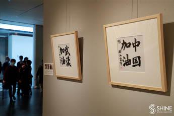 Произведения искусства скрепляют дружбу между Китаем и Японией