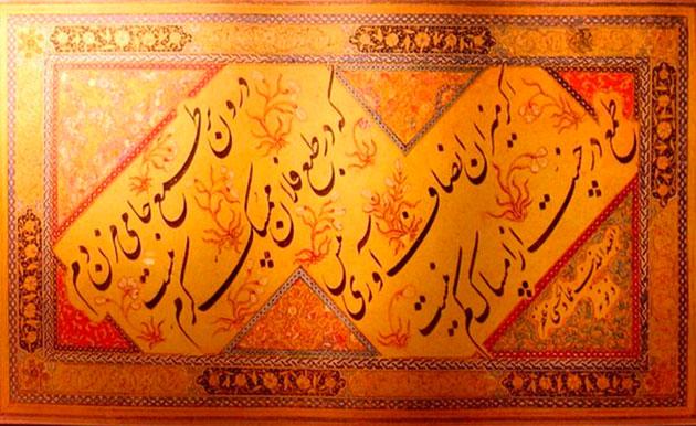 Иранская каллиграфия претендует на получение статуса ЮНЕСКО