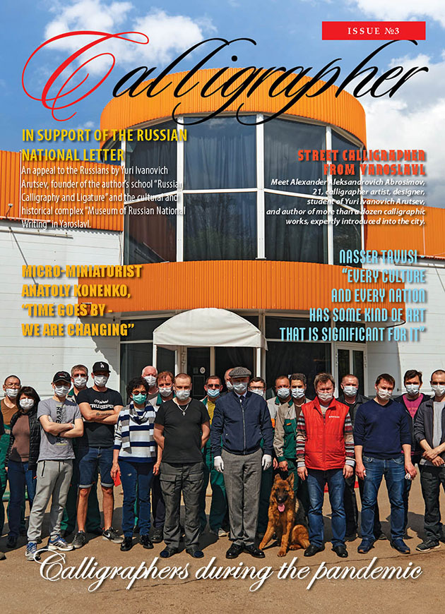 The Third Issue of the Calligrapher Magazine came out