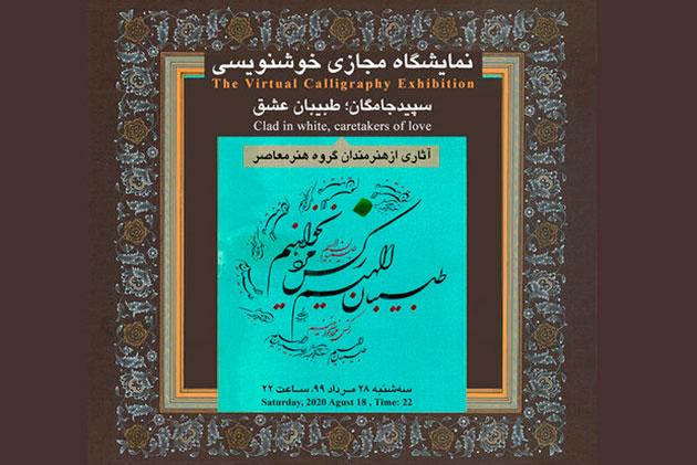 Национальная комиссия по делам ЮНЕСКО организует выставку каллиграфии в честь медицинских работников