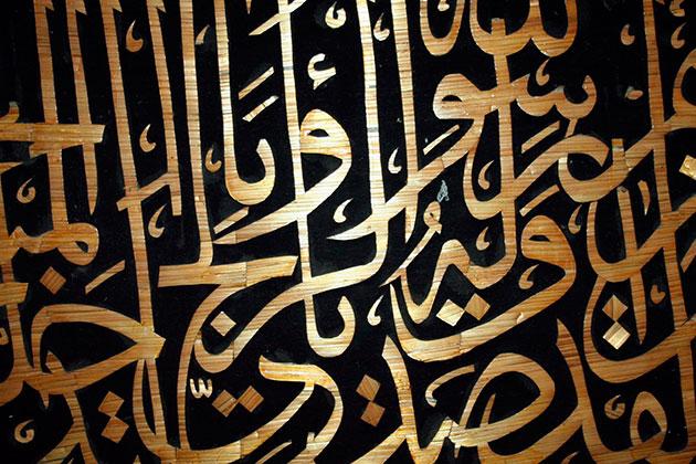 Художественная галерея в Лахоре возобновляет работу открытием выставки каллиграфии