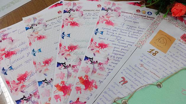 Конкурс каллиграфии завершился в Хошимине