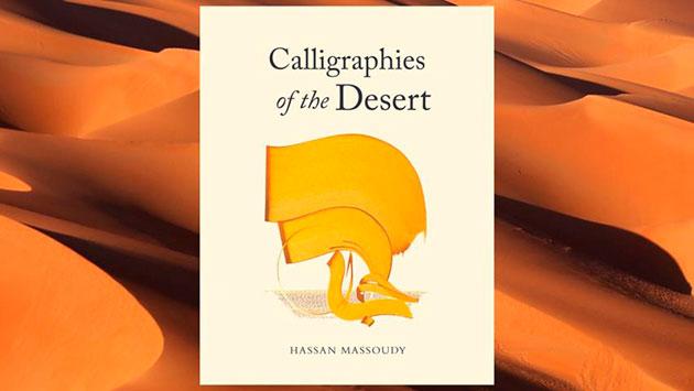 «Каллиграфия пустыни» Хасана Массуди