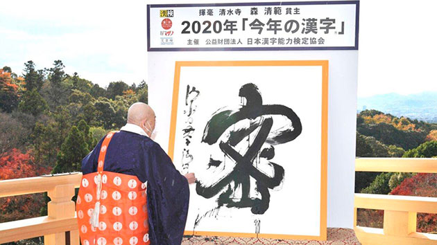 Pandemic in Calligraphy: Japan Announces the Kanji of the Year 2020