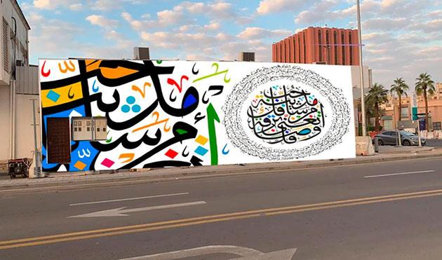 吉达街道和桥梁将用阿拉伯书法被装饰