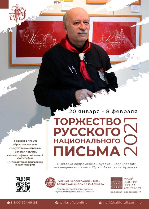 Выставка «Торжество русского национального письма – 2021.  Памяти Ю.И. Аруцева»