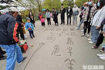История о том, как старик занимался в парке каллиграфией и маленький «каллиграф» также захотел научиться этому искусству