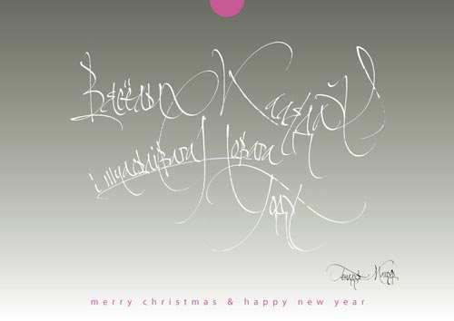 Greeting cards from our Calligraphers