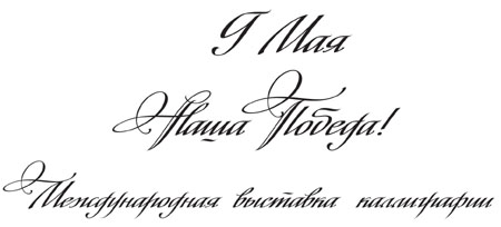 May 9 - our victory! - calligraphic news