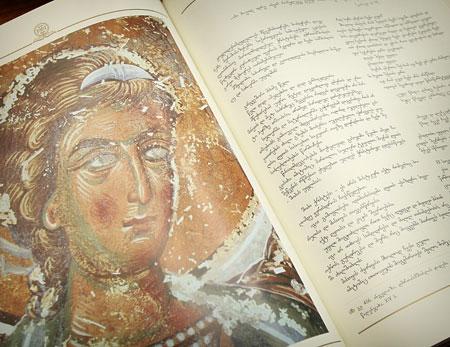На выставке будет представлен экспонат из Грузии