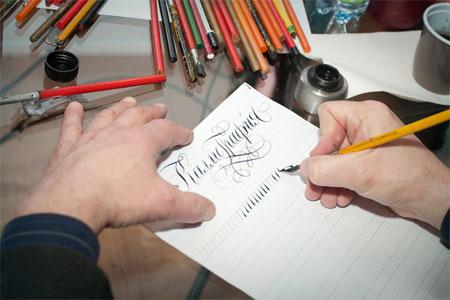 Где научиться красивому письму?
