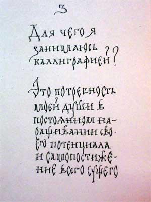 Для чего я занимаюсь каллиграфией - новости каллиграфии