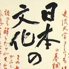 Master class by Japanese calligraphers Sashida Takefusa and Hirose Shoko