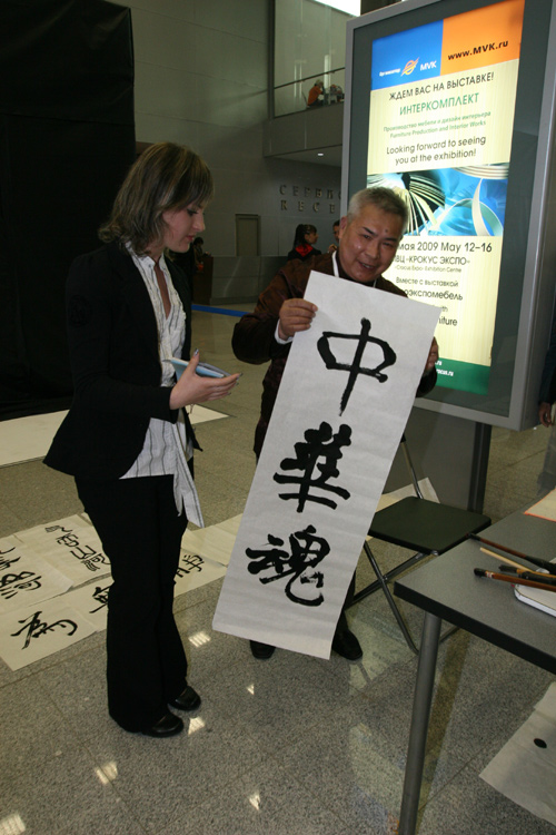 Чэнь Вэнь-Фу - новости каллиграфии
