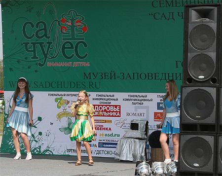 Детский фестиваль «Сад чудес»