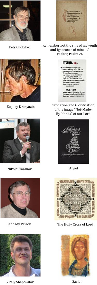 The Holy Scripture in Calligraphy contest aroused lively interest of the Moscow Patriarchy of the Russian Orthodox Church