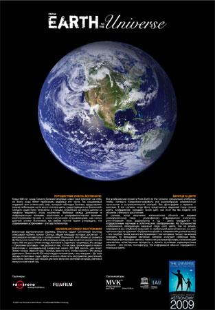 Проект о космосе в рамках Международной выставки каллиграфии