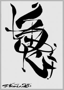 calligraphic gallery - calligraphy news